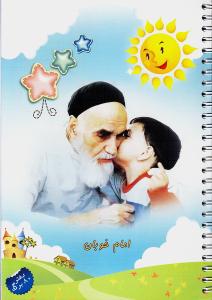 دفتر ایرانی رویش: 80 برگ سیمی تک خط شومیز کتان - طرح امام خوبان