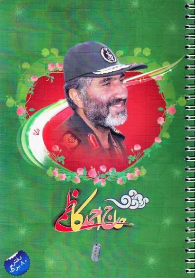 دفتر ایرانی رویش: 80 برگ تک خط شومیز کتان - طرح شهید حاج احمد کاظمی