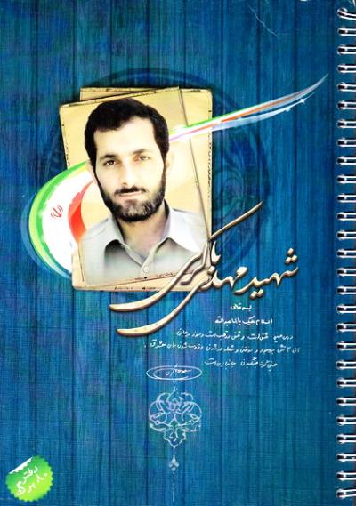 دفتر ایرانی رویش: 80 برگ سیمی تک خط شومیز کتان - طرح شهید مهدی باکری