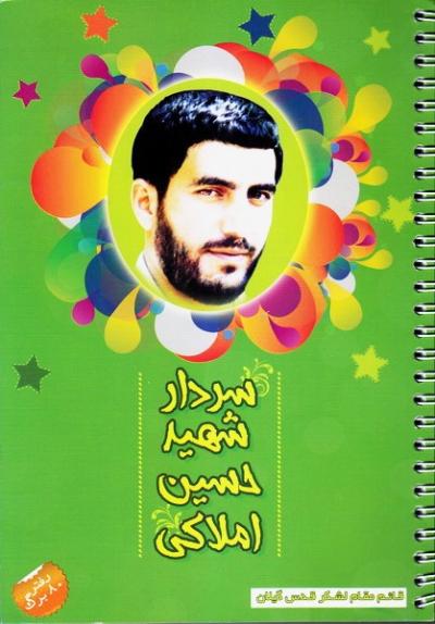 دفتر ایرانی رویش: 80 برگ سیمی تک خط شومیز کتان - طرح سردار شهید حسین املاکی