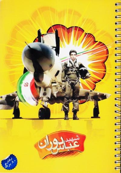 دفتر ایرانی رویش: 80 برگ سیمی تک خط شومیز کتان - طرح شهید عباس دوران