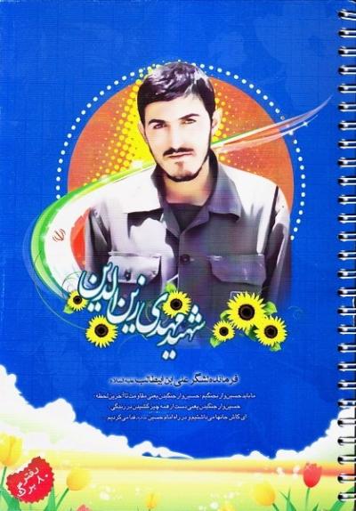 دفتر ایرانی رویش: 80 برگ سیمی تک خط شومیز کتان - طرح شهید مهدی زین الدین
