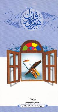 هر روز با قرآن - دفتر 20: سوره های زلزال، عادیات، قارعه