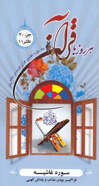 هر روز با قرآن - دفتر 11: سوره غاشیه؛ فراگیر بودن عذاب و پاداش الهی