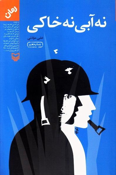دفترچه خاطرات شهیدی که تبدیل به رمان شد