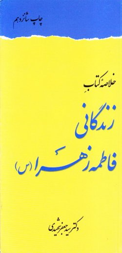 خلاصه کتاب زندگانی فاطمه زهرا (س)