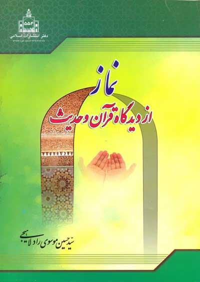 نماز از دیدگاه قرآن و حدیث