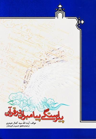 پیراستگی پیامبران در قرآن