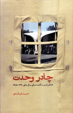 چادر وحدت: خاطرات و ناگفته های سال های 1358 تا 1360