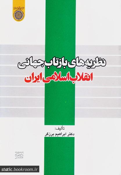 نظریه های بازتاب جهانی انقلاب اسلامی ایران