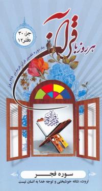 هر روز با قرآن - دفتر 12: سوره فجر؛ ثروت، نشانه خوشبختی و توجه خدا به انسانیت