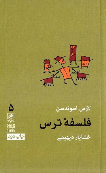 مجموعه تجربه و هنر زندگی - جلد پنجم: فلسفه ترس