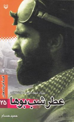 قصه فرماندهان 25: عطر شب بوها - بر اساس زندگی شهید حاج محمود شهبازی