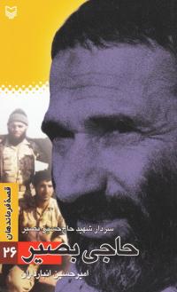 قصه فرماندهان 26: حاجی بصیر - بر اساس زندگی شهید حاج حسین بصیر