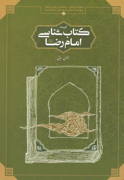 گزیده کتاب شناسی امام رضا علیه السلام