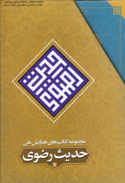 مجموعه کتاب های همایش ملی حدیث رضوی (1)