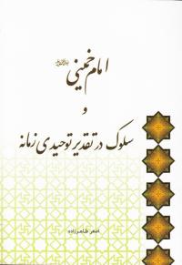 امام خمینی رضوان الله تعالی علیه و سلوک در تقدیر توحیدی زمانه