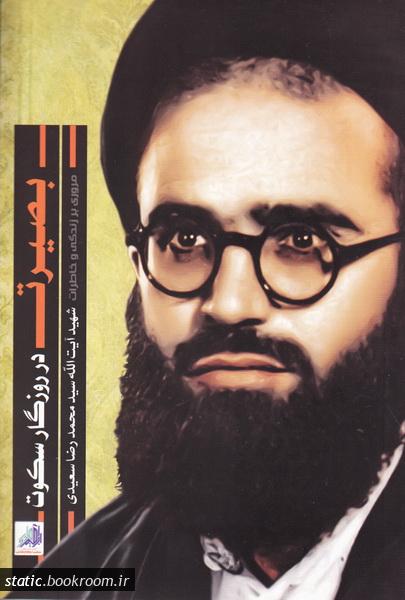 بصیرت در روزگار سکوت: زندگی نامه و خاطرات شهید آیت الله سید محمدرضا سعیدی
