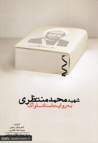شهید محمد منتظری به روایت اسناد ساواک