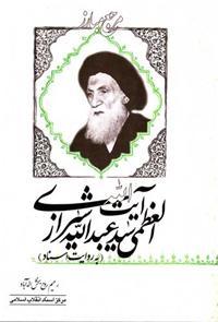 مرجع مبارز؛ آیت الله العظمی سید عبدالله شیرازی به روایت اسناد