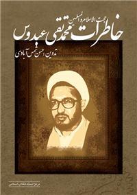 خاطرات حجت الاسلام و المسلمین محمدتقی عبدوس