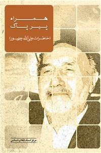 همراه پیر پاک (خاطرات ولی الله چه پور)