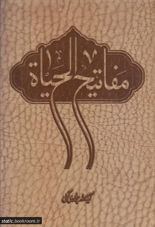 مفاتیح الحیاة (قطع جیبی)