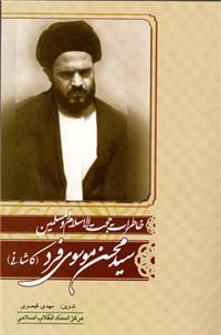 خاطرات حجت الاسلام و المسلمین سید محسن موسوی فرد (کاشانی)