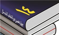 ۲۰ رمان برتر سال ۹۲ از نگاه داوران جایزه شهید غنی پور