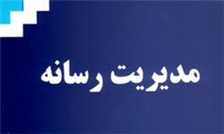 «مدیریت رسانه» علی اکبر فرهنگی در کتاب فروشی ها