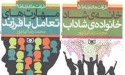 انتشار دوجلد از کتاب های «ظرافت های ارتباط»: چگونگی تعامل با فرزند و داشتن خانواده ای شاداب