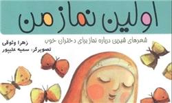 شعرهایی کودکانه درباره ستایش خدا و نماز منتشر شد