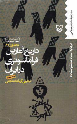 تاریخ آغازین فراماسونری در ایران بر پایه اسناد منتشر نشده - جلد پنجم