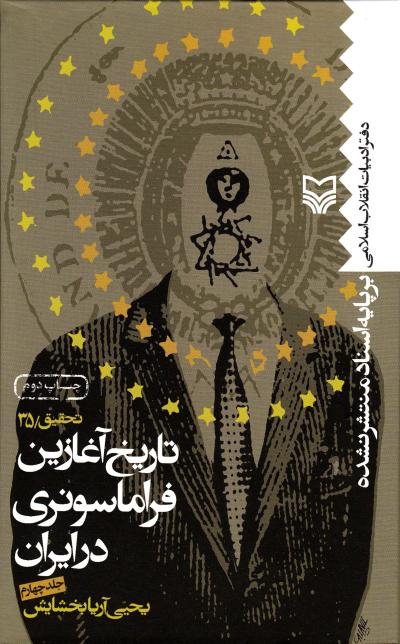 تاریخ آغازین فراماسونری در ایران بر اساس اسناد منتشر نشده - جلد چهارم
