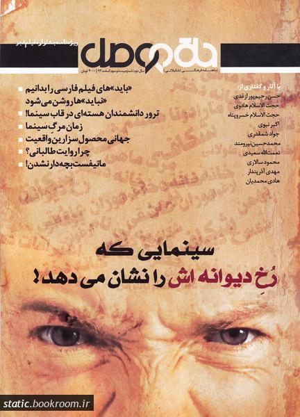 ماهنامه فرهنگی تشکیلاتی حلقه وصل شماره 23