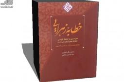 مقابله 17 نسخه و 22 سند برای نگارش «خطابه زهرایی»