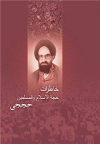 خاطرات حجت الاسلام و المسلمین سید سجاد حججی