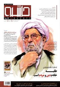 ماهنامه فرهنگی و اجتماعی حاشیه شماره 18 و 19