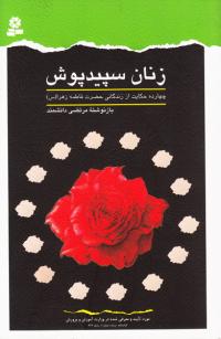 زنان سپیدپوش: چهارده حکایت از زندگانی حضرت فاطمه زهرا سلام الله علیها