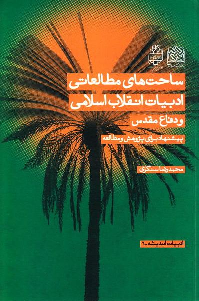ساحت های مطالعاتی ادبیات انقلاب اسلامی و دفاع مقدس (پیشنهاد برای پژوهش و مطالعه)