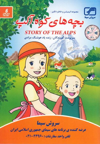 لوح فشرده انیمیشن بچه های کوه آلپ