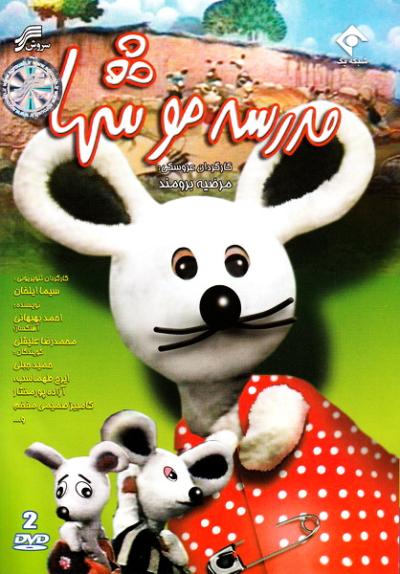 لوح فشرده انیمیشن مدرسه موشها