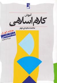 آموزش کلام اسلامی (دوره دو جلدی)