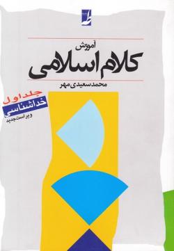 آموزش کلام اسلامی - جلد اول: (خداشناسی)