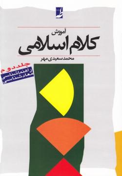 آموزش کلام اسلامی - جلد دوم: (راهنماشناسی - معادشناسی)