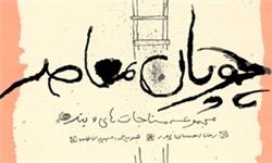 مناجات های طنز «رضا احسان پور» منتشر شد