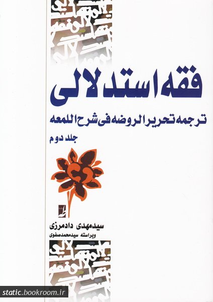 فقه استدلالی: ترجمه تحریر الروضه فی شرح اللمعه - جلد دوم