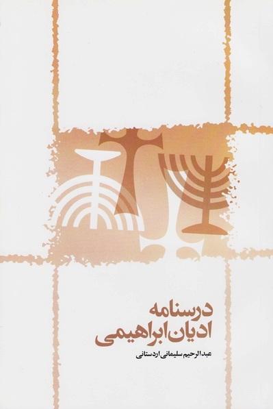 درسنامه ادیان ابراهیمی