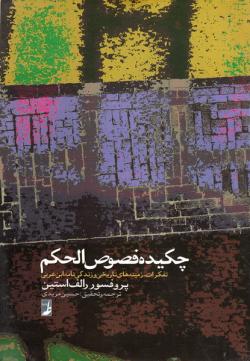 چکیده فصوص الحکم: تفکرات، زمینه های تاریخی و زندگی نامه ابن عربی