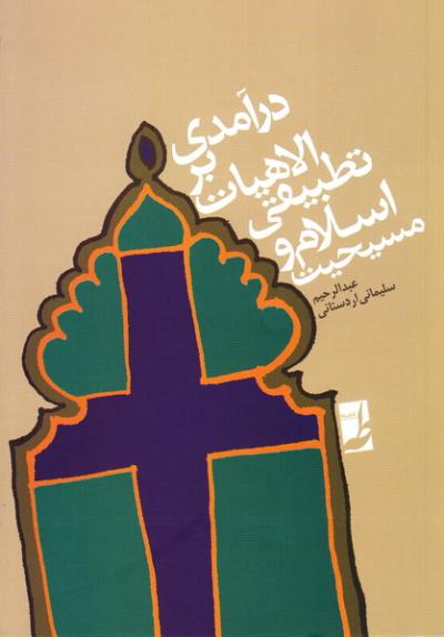 درآمدی بر الاهیات تطبیقی اسلام و مسیحیت